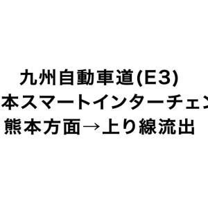 九州自動車道(E3)・北熊本スマートインターチェンジ(熊本方面→上り線流出)