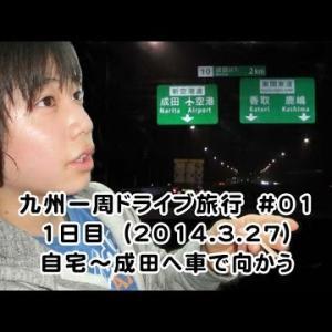 九州一周ドライブ旅行 #01 自宅~成田へ車で向かう 1日目(2014.3.27)