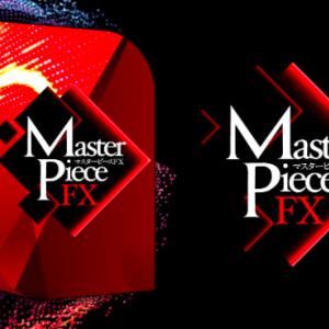 (記事改訂のお知らせ)最高傑作のFX自動売買 Master Piece FX