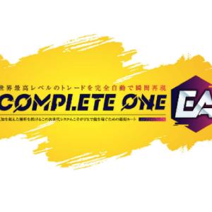 FX初心者に最適な次世代型EA〜 Complete One EA/特典:5万円もらえる合法案件リスト+@