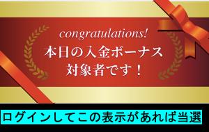 【速報】入金200%ボーナス再来!5日間限定アゲイン!