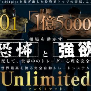 【Unlimited 第一弾解禁】アレとの相性が素晴らしい!