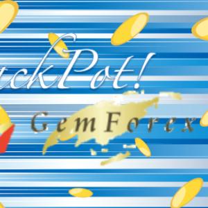 【速報】GEMFOREX で1000%入金ボーナスのチャンス!