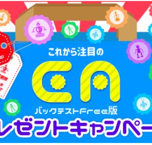 【期間限定】将来有望なEAバックテスト無料版プレゼントキャンペーン!