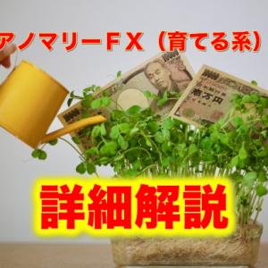 保護中: 【アノマリーFX(育てる系)】稼ぎ方を詳細解説