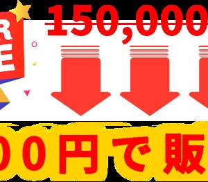 【緊急】異国のシークレットメソッドが大幅割引セール!&インジケーターの機能拡大