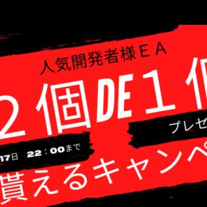 【1週間限定】FXの人気EAが「2個DE1個貰えるキャンペーン」!ゴゴジャンに問い合わせた情報とオススメEA教えます