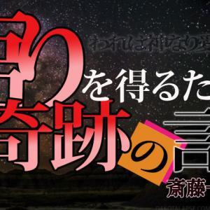 【斎藤一人さん】覚悟の話 【100回聞きシリーズ】