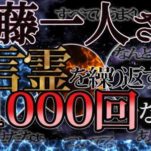 【斎藤一人】なぜ言霊を繰り返す数は1000回なのか 【ついてる/なんとかなる】