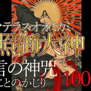 【天照大御神】 アマテラスオオミカミ 十言の神咒 100回 【とことのかじり】