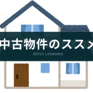 【第一回】中古住宅購入体験談〜中古住宅購入する際のヒント〜