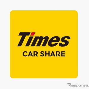 【神】タイムズカーシェアは15分なら無料!