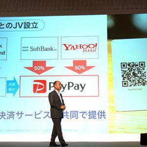 今週のSBG!〜8月1週英アーム、エヌビディアと売却交渉と金融サービスを「PayPay」に統一〜