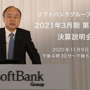 今週のSBG!〜11月2週純利益1.9兆円と犬ロボット会社売却か?〜