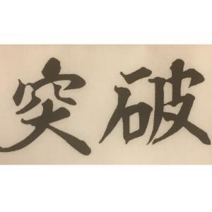 【初詣】湯島天神へのアクセスと参拝までの時間:1月3日15時