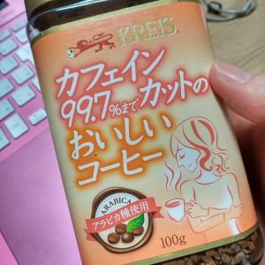 【妊娠・出産】妊娠後期 カフェインレスコーヒーを嗜む