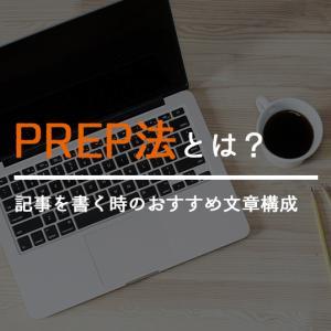 【PREP法(プレップ法)】有名な文章構成はやっぱりブログを書く時に絶対おすすめ