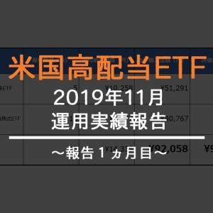 【2019年11月】米国高配当株ETFの運用実績をご報告!【1ヵ月目】