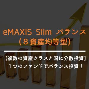 【つみたてNISA】eMAXIS Slim バランス(8資産均等型)1つのファンドで複数の資産クラスと国に投資できる!