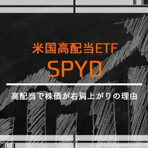【米国高配当ETF】SPYDが高配当で株価が右肩上がりの理由