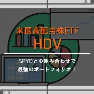 【HDV】iシェアーズ・コア米国高配当株ETF SPYDと合わせて最強のポートフォリオ!