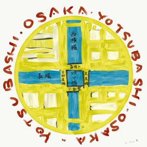 大阪、ブラタモリ(もどき)【四ツ橋】