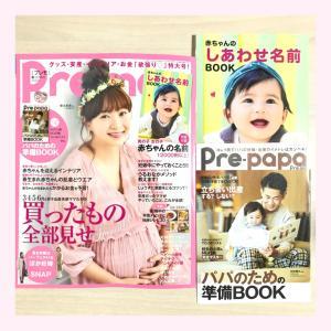 初めて買った雑誌のプレモ♥
