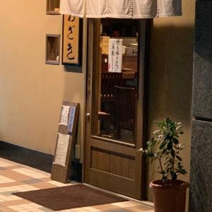定額給付金の先行使用とネコババ⁉️そして蕎麦屋さんで日本酒を