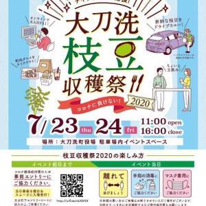 中止が幸いした大刀洗枝豆収穫祭と農家さん直伝料理と九州歴史資料館😄
