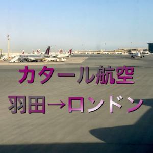 イギリス① カタール航空 羽田→ロンドン