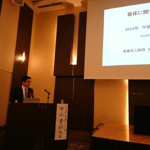 着床に関する興味深い症例から学ぶこと・足立病院 生殖内分泌医療センター長 中山貴弘先生のお話し 2