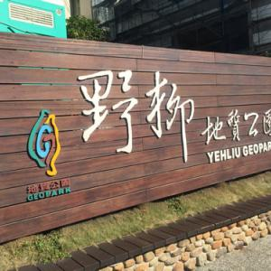 【台湾旅行-3】バス・電車・タクシーを使って「野柳・十分・九分」観光にGo