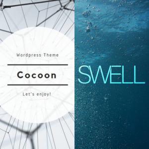 【実体験】CocoonからSWELLに変えた理由と変更時の注意点