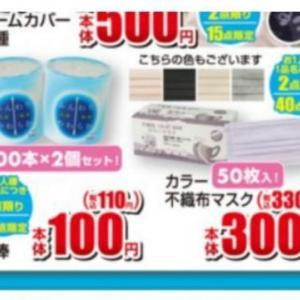 マスク50枚330円