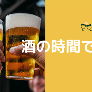 ウイスキーなら山崎55年を飲みたいなー!