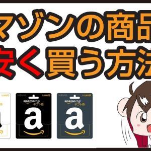 知ってます?アマゾンで商品を安く購入する方法・裏技テクニック