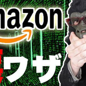 Amazonで99%引きセール商品が簡単に見つかる裏ワザがコレ
