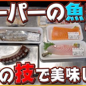 料亭クオリティに!スーパーの魚をプロの技で美味しくする裏技!