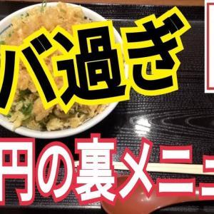 驚愕!コスパ最強丸亀製麺130円裏メニューが「ヤ★バ★」