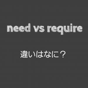 『need』 と 『require』の違いとは? 毎日英語学習!!