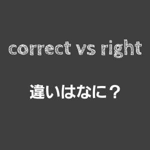 『correct』と『right』の違いとは? 毎日英語学習!!