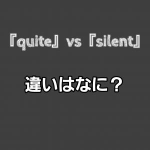『quiet』と『silent』の違いとは? ゼロから英語学習!!
