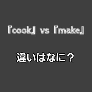 『cook』と『make』の違いはなに? ゼロから英語学習!!