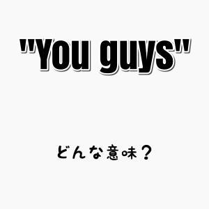 """""""You guys"""" ってどんな意味? ゼロから英語学習!!"""