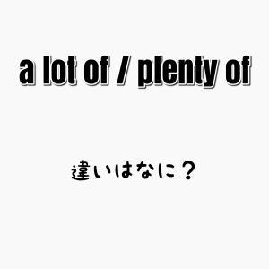 """""""a lot of"""" """"plenty of"""" (たくさん)を表す意味の英語の違いはなに? ゼロから英語学習!!"""