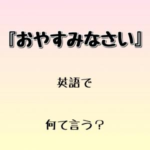 英語で『おやすみなさい』ってなんて言うの? ゼロから英語学習!!