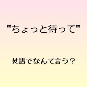 """英語で""""ちょっと待って""""ってなんて言う? ゼロから英語学習!!"""