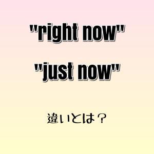 """""""right now"""" と """"just now"""" の違いってなに? ゼロから英語学習!!"""