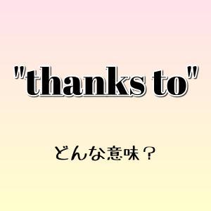 """""""Thanks to~"""" ってどんな意味? ゼロから英語学習!!"""