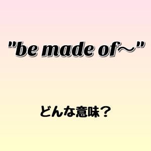 """be made of~"" ってどんな意味? ゼロから英語を学ぼう!!"